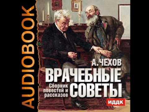 2000885 12 Аудиокнига. Чехов А. П. \