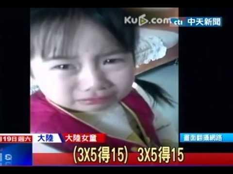 小女童竟然因為背不出九九乘法而大哭~讓網友又好笑又心疼!(1:35開始)
