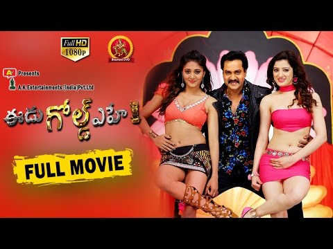 Eedu Gold Ehe Full Movie || 2018 Telugu Movies || Sunil, Sushma Raj, Richa Panai