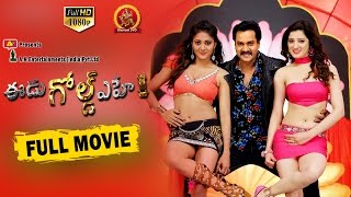 Video Eedu Gold Ehe Full Movie || 2018 Telugu Movies || Sunil, Sushma Raj, Richa Panai MP3, 3GP, MP4, WEBM, AVI, FLV Agustus 2018