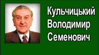 Українське право в особах: Кульчицький Володимир Семенович