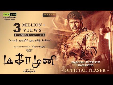 மகாமுனி  திரைப்பட Teaser  Magamuni  Official Teaser | Arya | Santhakumar | Mahima Nambiar, Indhuja | S S Thaman