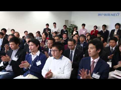 神戸スタートアップ事業 拠点オフィスが開設
