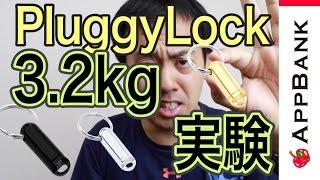 『PluggyLock』は3.2kgまで耐えられるのか実験してみた!