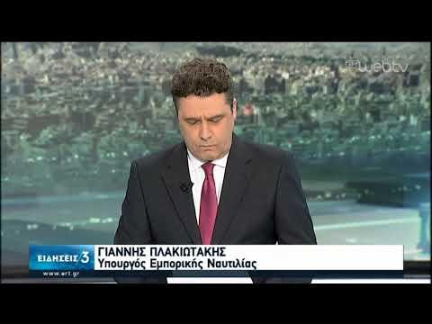 Ο υπ. Εμπορικής Ναυτιλίας Γ. Πλακιωτάκης στην ΕΡΤ   19/03/2020   ΕΡΤ
