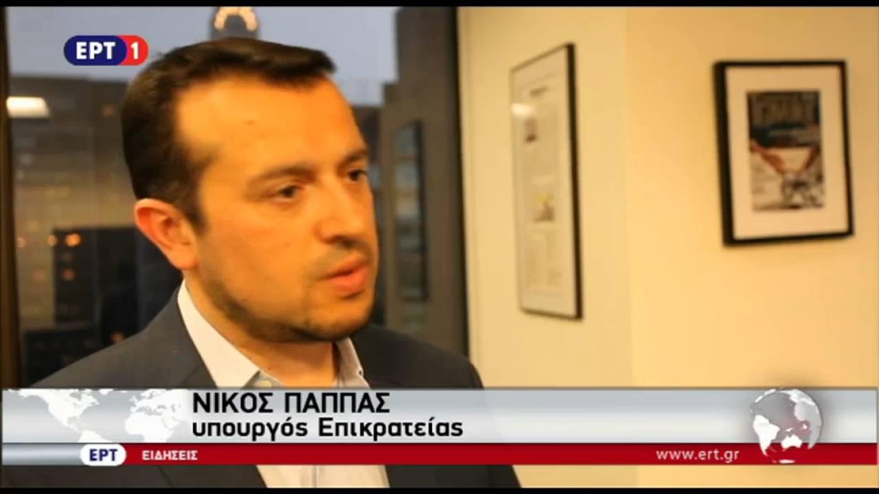 Ν. Παππάς: Η Ελλάδα έχει αποδείξει ότι μπορεί να τηρεί τα συμφωνηθέντα