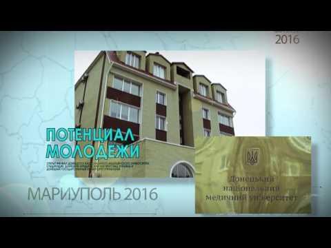 Мариуполь - 2016: Как менялся наш дом
