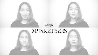 Download Lagu แค่คุณ - Musketeer | BOWKYLION Mp3
