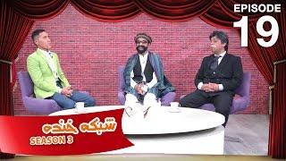 Shabake Khanda - S3 - Episode 19