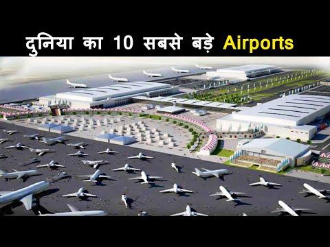 உலகத்தில் உள்ள மிகப்பெரிய  சர்வதேச விமான நிலையங்கள் !!!  TOP 10 LARGEST AND BIGGEST AIRPORTS IN THE WORLD