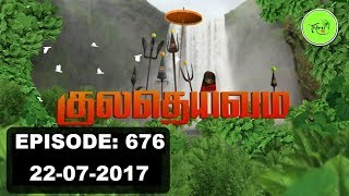 "Kuladheivam SUN TV Episode - 676 (22-07-17)""Kuladheivam"" Television SerialKuladheivam is a Tamil television serial directed by Thirumurugan. He received high praising for his debut serial Metti Oli.Nadhaswaram serial recently achieved the feat of being the First Indian soap opera to be aired live.Technicians List:Produced & Directed By /Mr. M.ThirumuruganMusic / Mr.SanjeevrathanStory /Mr. M.ThirumuruganCinematography / Mr.Sarath chandarDialogue /Mr. arumugam.karuEditing/Mr.premkumarkuladheivam Television Serial uploaded by THIRU PICTURES PRIVATE LIMITED"