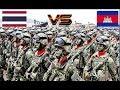 แสนยานุภาพไทย VS แสนยานุภาพกัมพูชา 2018 EP 2