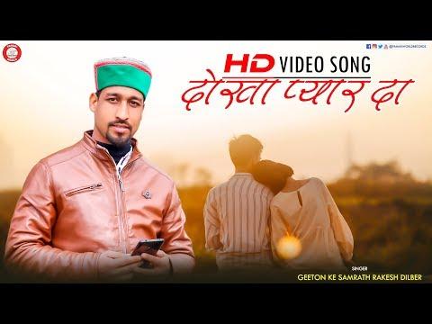 Video Official Video: Dhokha Pyarda   New Jaunsari Song   #Rakesh Dilber   #Renu Bala download in MP3, 3GP, MP4, WEBM, AVI, FLV January 2017