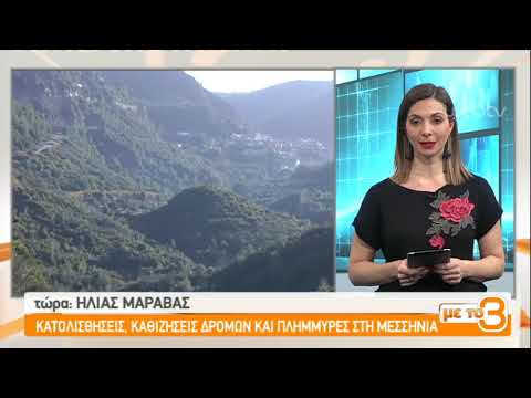 Κατολισθήσεις και πλημμύρες στην Ηλεία | 01/02/2019 | ΕΡΤ