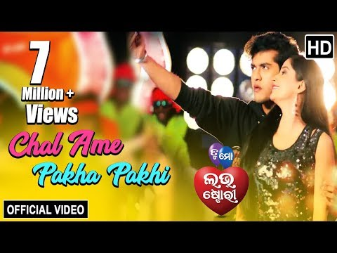 Video Chal Ame Pakha Pakhi | Official Video Song | Swaraj, Bhoomika | Tu Mo Love Story | TCP download in MP3, 3GP, MP4, WEBM, AVI, FLV January 2017