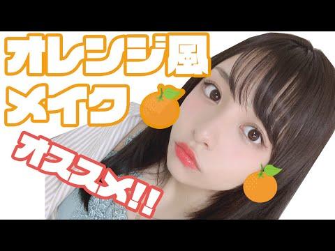 アイドルがオレンジ風メイク!チークの位置に注目!【透明感】