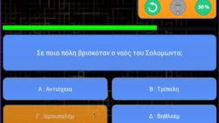 Eureka! Quiz Game YouTube video