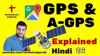 image of [Hindi/Urdu] GPS & A-GPS Explained in Detail | Location Tracking