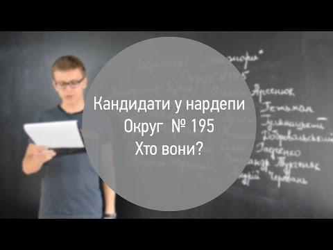 """Черкаські """"мажори"""". Округ №195 (вибори 2014)"""