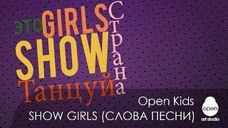 Open Kids - Show Girls (Official Lyrics Video)