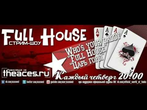 Aces TV | Full House