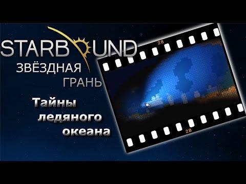 Starbound #28 Тайны ледяного океана (видео)
