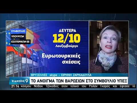 Το άνοιγμα των Βαρωσίων στο συμβούλιο ΥΠΕΞ   11/10/2020   ΕΡΤ