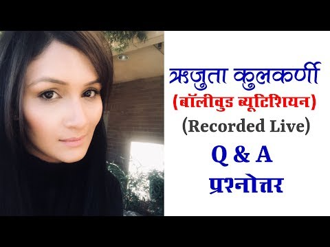 Chat with Rujuta Kulkarni (Bollywood Makeup Artist)