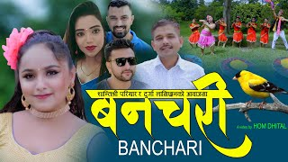 Ban Chari - Shanti Shree Pariyar & Durga Lamichhane