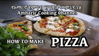 How to make Pizza - Amharic - የአማርኛ የምግብ ዝግጅት መምሪያ ገፅ - Pizza Dough
