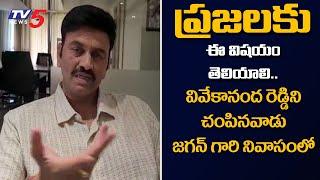 MP Raghu Ramakrishnam Raju Comments on CM YS Jagan – Must Watch Video |