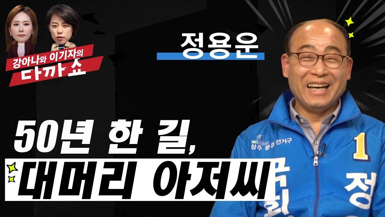 상주시 · 문경시 선거구 특집 정용운 후보 l 강아나와 이기자의 다까쇼