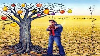 ΚΑΝΤΕ LIKE ΤΗΝ ΣΕΛΙΔΑ ΜΑΣ ΣΤΟ FACEBOOK http://www.facebook.com/MiaZoiNotisSfakianakis?ref=hl ΜΕ ΑΓΑΠΗ ΟΤΙ...