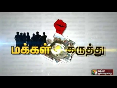Compilation-of-peoples-response-to-Puthiyathalaimurais-following-query-Public-Opinion-29-03-16