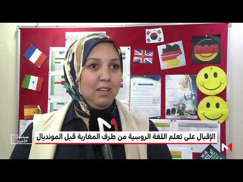 العرب اليوم - المغاربة يقبلون على تعلم اللغة الروسية