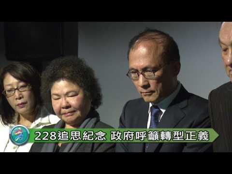 二二八事件七十周年追思 陳菊盼客觀面對歷史事實