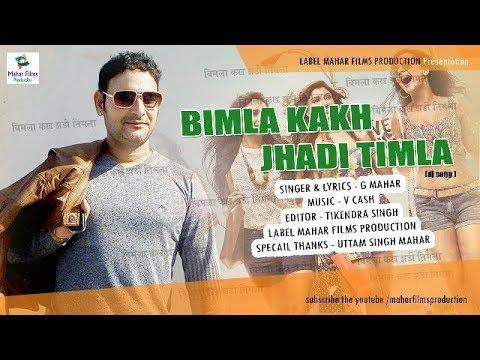 Video Latest Garhwali DJ Song 2017 ll Bimla Kakha Jhadi Timla ll Garhwali Video 2017 download in MP3, 3GP, MP4, WEBM, AVI, FLV January 2017