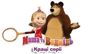 Video Маша та Ведмідь: топ 10 найпопулярніших серій - всі серії підряд (Masha and the Bear) MP3, 3GP, MP4, WEBM, AVI, FLV September 2018