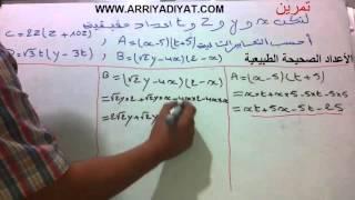 ثالتة إعدادي - الحساب العددي المتطابقات الهامة : تمرين 7