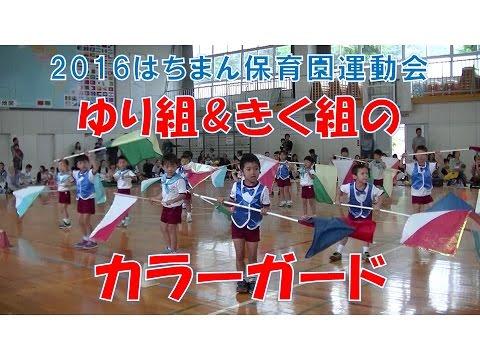 2016運動会カラーガード。ゆり組(4歳児年中)ときく組(5歳児年長)による豪華共演!豊小学校体育館にてダイナミックに披露しました!