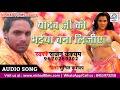 2018 का सुपरहिट गाना - Yadav Ji Ko Bhaiya Bana Lijiye - Rajan Kashyap - Hit Bhojpuri Video Hd