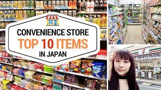 Video Top 10 Things to Buy at Japanese Convenience Stores | JAPAN SHOPPING GUIDE MP3, 3GP, MP4, WEBM, AVI, FLV November 2018