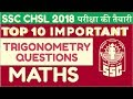 Top 10 Important Trigonometry Questions For SSC CHSL 2018   Maths