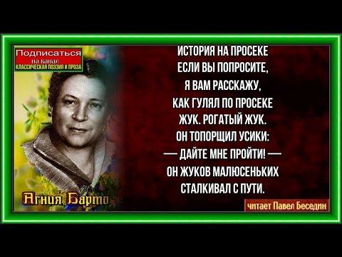 История на просеке  Агния Барто читает Павел Беседин