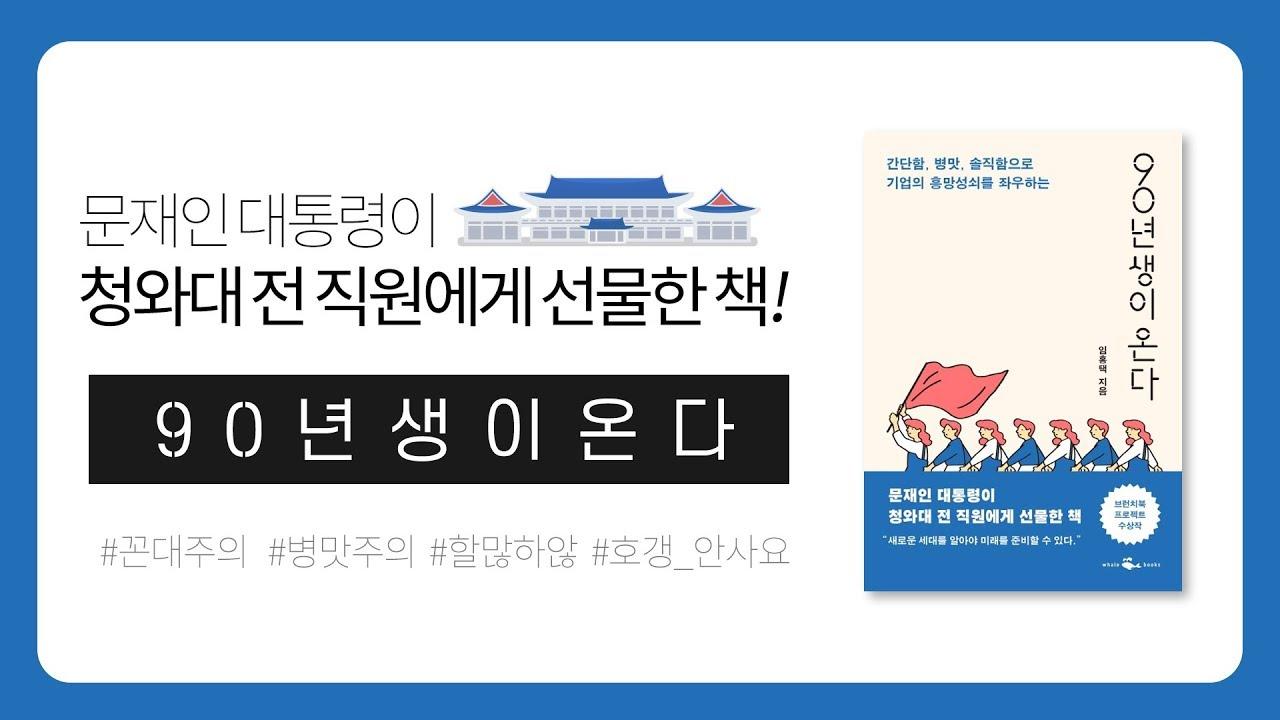 90년생이 온다 : 문재인 대통령이 청와대 직원에게 선물한 책