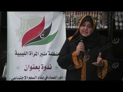 المنظور الاسلامي للمرأة في السلم الاجتماعي وبناء السلام