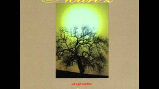 Mohammad Nouri - Ahange Tanhaee |محمد نوری - آهنگ تنهایی