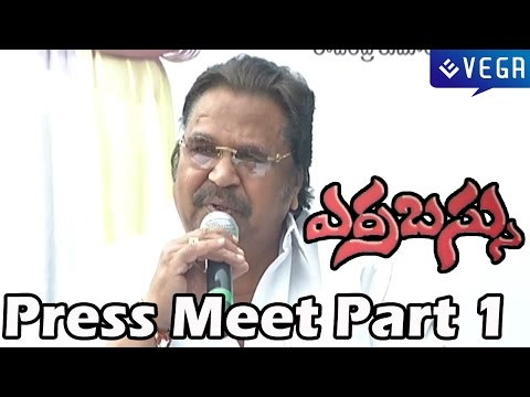 Errabus Movie Press Meet Part 1 - Dasari Narayana Rao,Vishnu Manchu - Latest Telugu Movie 2014