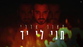 הזמר מאור אדרי - בסינגל חדש - תני לי יד