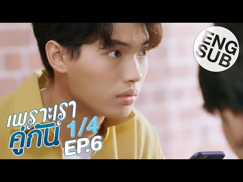 [Eng Sub] เพราะเราคู่กัน 2gether The Series | EP.6 [1/4]